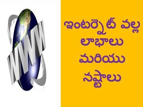 How To Use Internet IBenefits And Losses I Telugu Bharathi I ఇంటర్ నెట్ వల్ల లాభాలు మరియు నష్టాలు