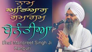 16 December 2018 || Naam Abhiyaas Samagam || Bhai Manpreet Singh Ji Kanpuri || Faridabad