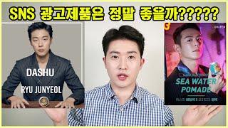 SNS 광고하는 다슈 그라펜 남자왁스 포마드머리 남자머…