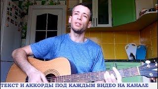 Натали - Ветер с моря дул (гитара, кавер дд)
