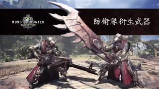 PS4《Monster Hunter World / MHW: Iceborne》防衛隊衍生武器 介紹預告