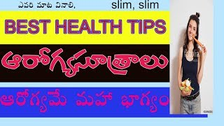 How to maintain good health | ఆరోగ్య సూత్రాలు | health is wealth | healthy food | healthy tips