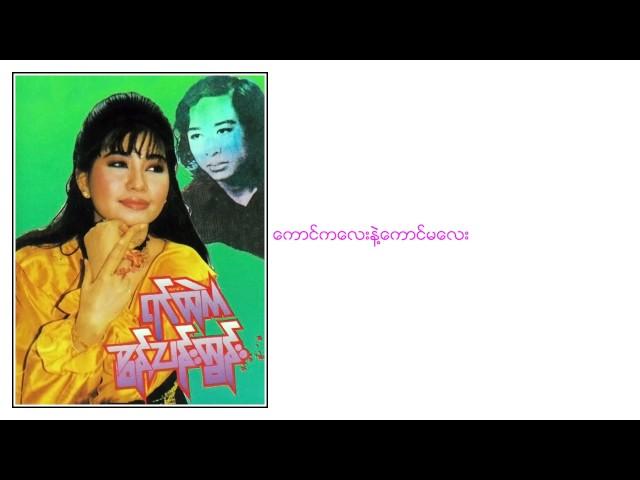????? ??????????????????? May Sweet - Yin Htae Ga Khun Than Htun (Full Album)