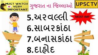 """[10] ગુજરાતનાં જિલ્લા: અરવલ્લી,સાબરકાંઠા,બનાસકાંઠા,દાહોદ """"gujarat district: arvalli sabarkantha"""