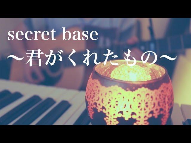 secret base 〜君がくれたもの〜 / ZONE (cover)