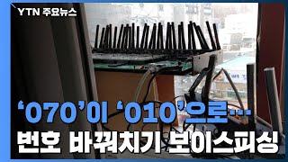 """보이스피싱으로 하루 19억 피해...""""010 …"""