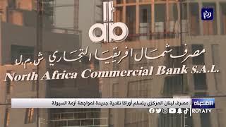مصرف لبنان المركزي يتسلم أوراقا نقدية جديدة لمواجهة أزمة السيولة (25-12-2019)