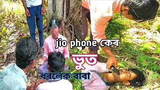 jio phone কেৰ bhut | adivasi comedy video | R Dewan