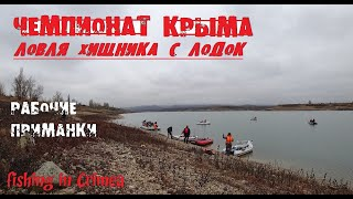Рыбалка в Крыму чемпионат Крыма по ловле хищной рыбы с лодок 22 11 2020