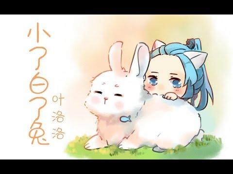 【葉洛洛】小了白了兔 - YouTube