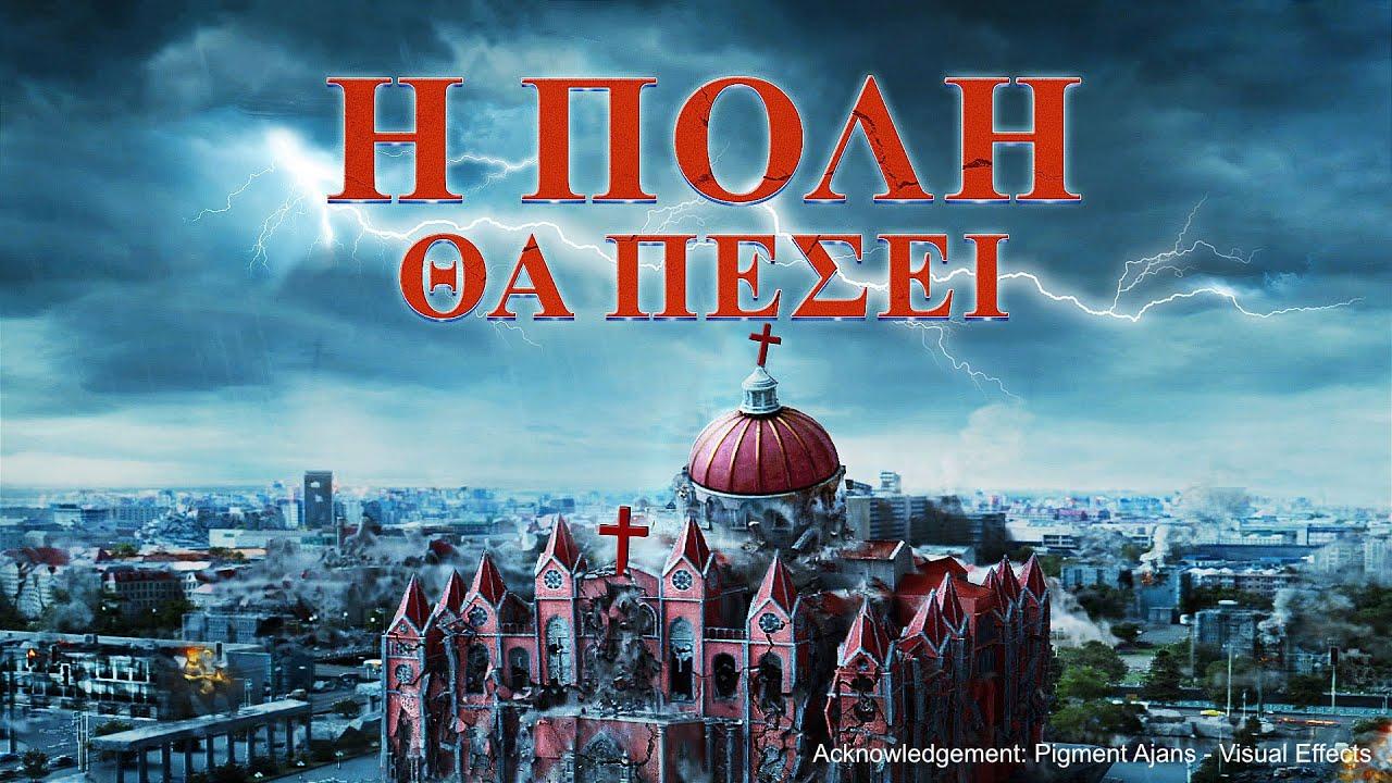 Ελληνική Χριστιανική ταινία «Η πόλη θα πέσει» Το μυστήριο της Βίβλου έχει ανοίξει (Τρέιλερ)
