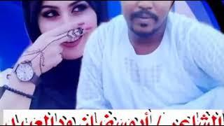 الشاعر ابوسفيان احمد ودالعبيد