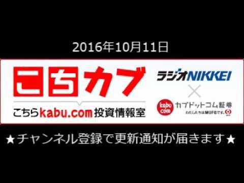 こちカブ2016.10.11河合~さあ、決算発表シーズンだ!~ラジオNIKKEI