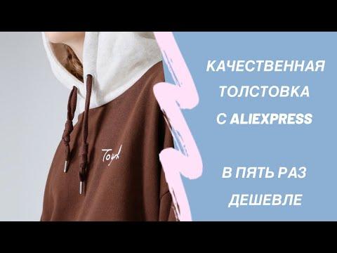 Ожидание и Реальность Aliexpress / Качественная китайская толстовка / распаковка AliExpess / Покупки