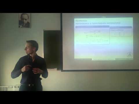 Лекция «Предмет фундаментальной информатики»
