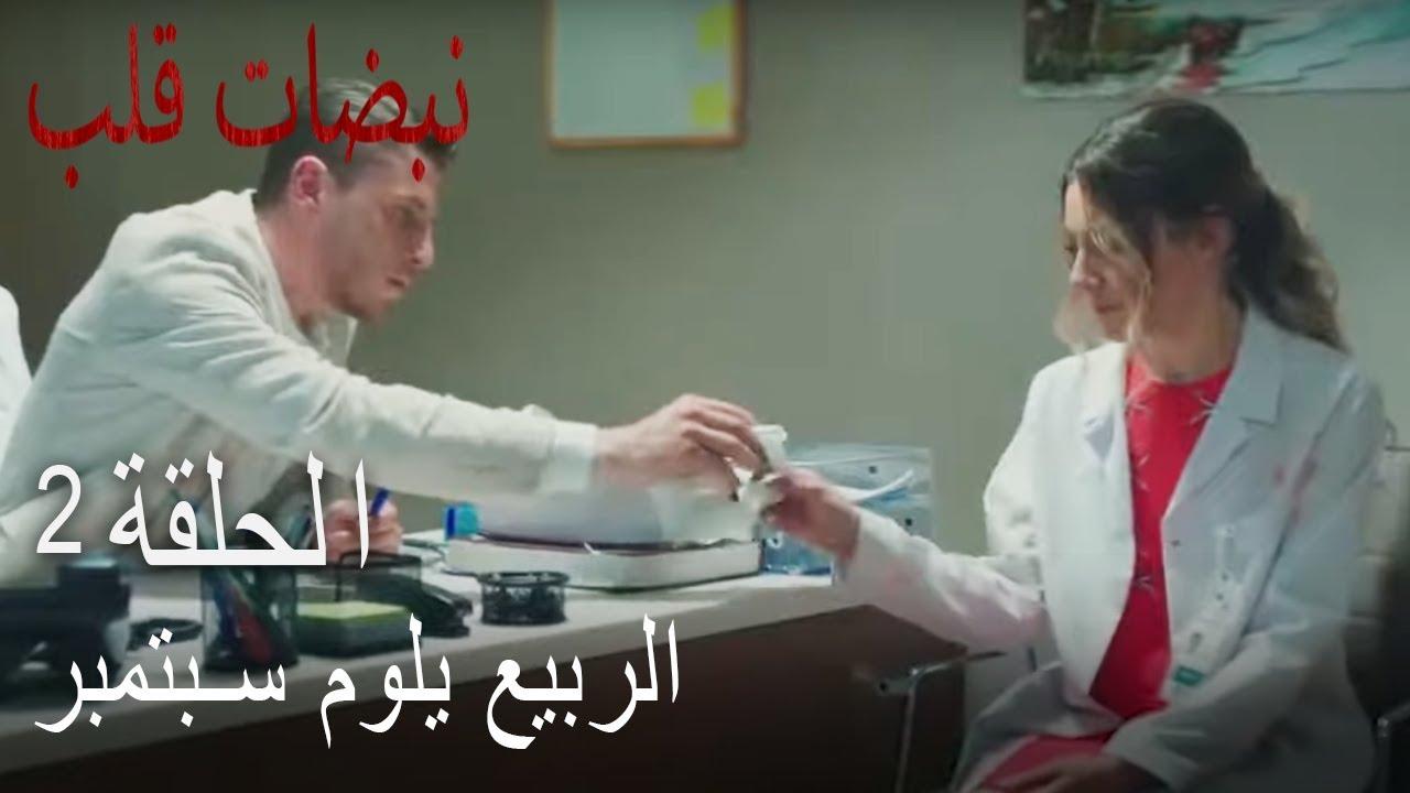 مسلسل نبضات قلب الحلقة 2 بهار تلوم أيلول Youtube