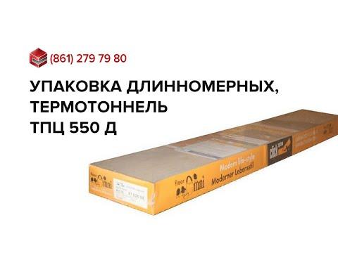 Упаковка ламината дверей ТПЦ АП 550 Д