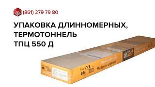Упаковка ламината дверей ТПЦ АП 550 Д(http://polinet-upakovka.ru/termoupakovochnaja-linija-tpc-ap-550d Модульная упаковочная линия служит для упаковки длинномерных изделий,..., 2015-05-25T12:36:28.000Z)