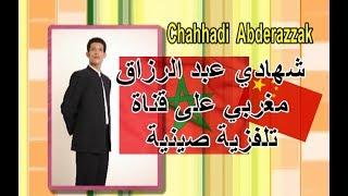 مغربي على قناة تلفزية صينية - شهادي عبد الرزاق
