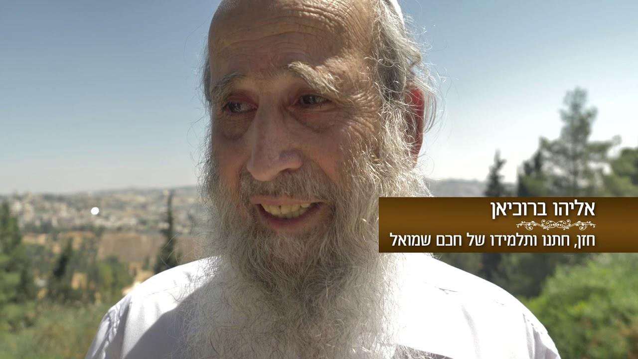 חכם שמואל ברוכים- סיפורו של מנהיג סיפורה של קהילה דוברת ארמית