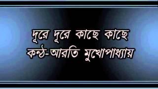 Dure Dure Kache Kache........Arati Mukhopadhyay.wmv