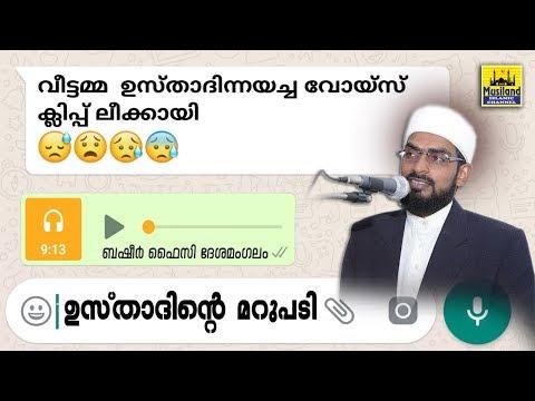 വൈറലായ വീട്ടമ്മയുടെ വോയിസ് ക്ലിപ്പിന് ഉസ്താദിന്റെ മറുപടി | Latest Islamic Speech In Malayalam