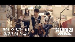 [응답하라 1994 OST] Hi.ni - [가질 수 없는 너] Can