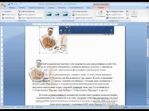 как написать текст в ворде рядом с картинкой