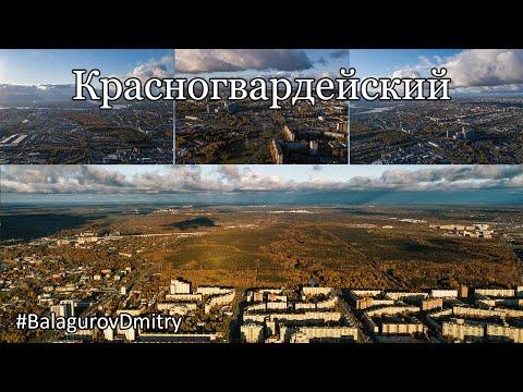 Красногвардейский район | Съемка с квадрокоптера #BalagurovDmitry