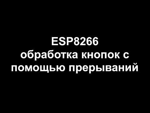 ESP8266 обработка кнопок с помощью прерываний