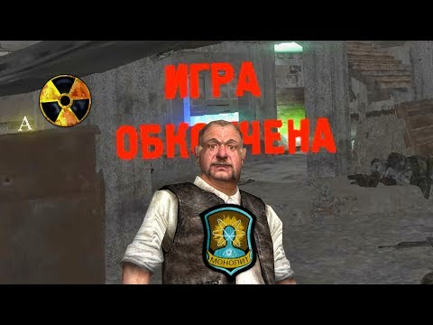 СИДОРОВИЧ ТЕПЕРЬ МОНОЛИТОВЕЦ. STALKER.