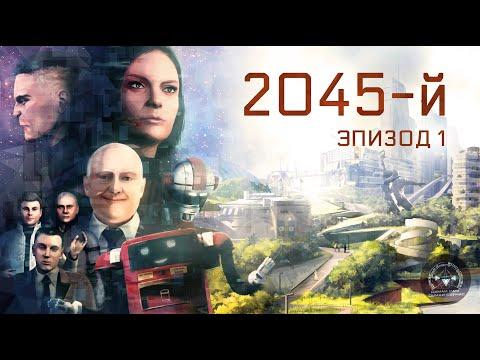 2045-й. Эпизод 1.Откровения бывшего миллионера (16+)