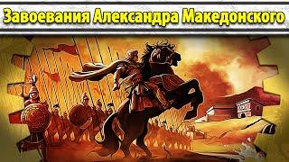 Завоевания Александра Македонского (все части) // Маховик Истории