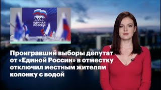 Проигравший выборы депутат от «Единой России» в отместку отключил местным жителям колонку с водой