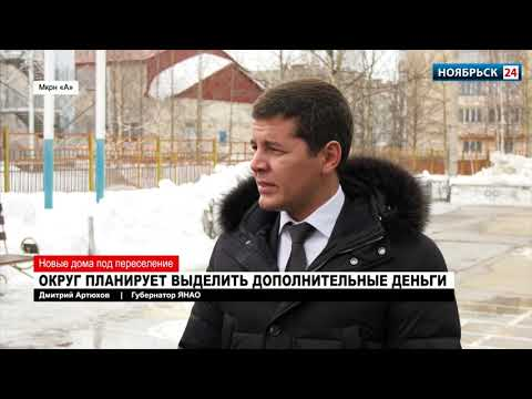 Ноябрьск может получить доп средства на программу переселения из ветхого и аварийного жилья
