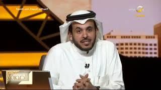 المديفر: انقلوا عن الدكتور الربيعة أنه يقول: إيران تزرع الألغام في اليمن.. و السعودية  تنزعها