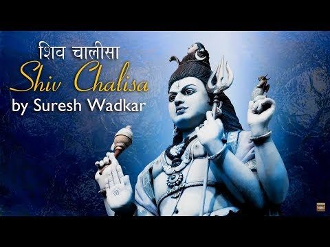 शिव चालीसा| Shiv Chalisa by Suresh Wadkar Full Lyrics