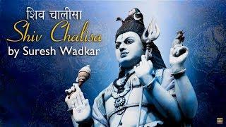 Shiv Chalisa | Hindi Devotional Shiv Bhajan | Suresh Wadkar
