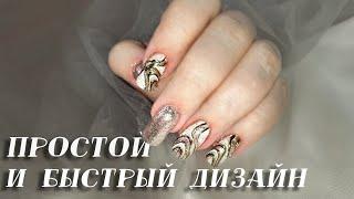 КОСЯКИ мастера моделирование арочных ногтей квадрат простой и быстрый дизайн ногтей