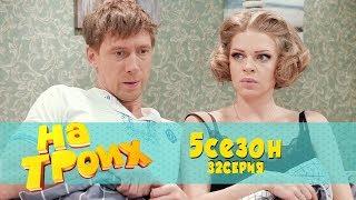 На троих 5 сезон 32 серия | Известный футболист с чужой женой!  футбол сегодня