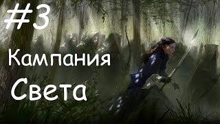 Прохождение Властелин Колец: Битва за Средиземье 2 - 3 серия