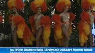 Кабаре Moulin Rouge танцует