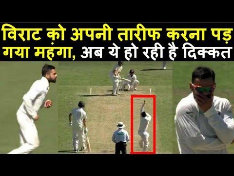 Virat Kohli को अपनी तारीफ करना पड़ा महंगा, फैंस ने उड़ाया जमकर मजाक | Headlines Sports