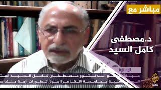 """د. مصطفى كامل السيد : المساعي السلمية لحل أزمة سد النهضة """"أخفقت"""""""