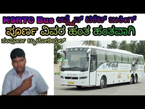 How To Book Ksrtc Bus Tickets Online // Official Website/ ಕನ್ನಡ ವಿಡಿಯೋ//