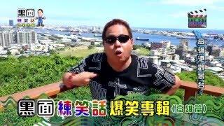 黑面 練笑話 爆笑專輯 高雄篇
