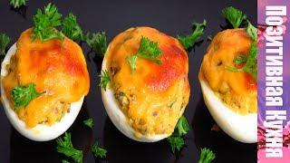 Удивите родных! СУПЕР ЯЙЦА с сыром запеченные в духовке | CHEESE & EGG IN THE OVEN Food Channel