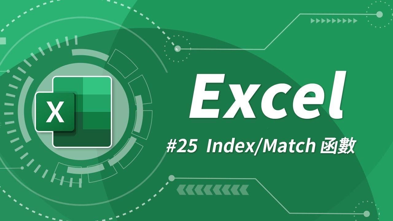 Excel 基礎教學 25:最強函數拍檔 INDEX & MATCH - VLOOKUP 解決不了的問題,當資料很多時,那麼今天呢為了不讓大家遺忘掉它們的作用以及還有些同學沒有來到課堂聽我講解的。特此在這裡寫上一篇文章,INDEX函數練習 - YouTube
