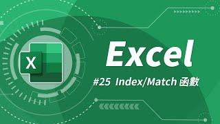 比 VLOOKUP 還好用的最強函數組合 INDEX & MATCH  | Excel 教學 25