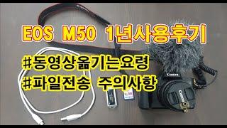 EOS M50 1년사용후기 / 미러리스카메라 / 유튜브…